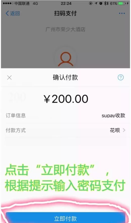 闪电宝官网-闪电宝刷支付宝花呗教程(7).png